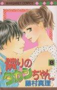 藤村真理の、漫画、隣のタカシちゃんの最終巻です。