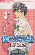 僕になった私、コミック本3巻です。漫画家は、嶋木あこです。
