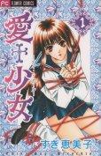 愛少女(アイガール)、コミック1巻です。漫画の作者は、すぎ恵美子です。