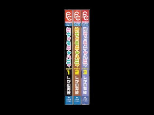 コミックセットの通販は[漫画全巻セット専門店]で!1: めちゃモテハニィ しがの夷織