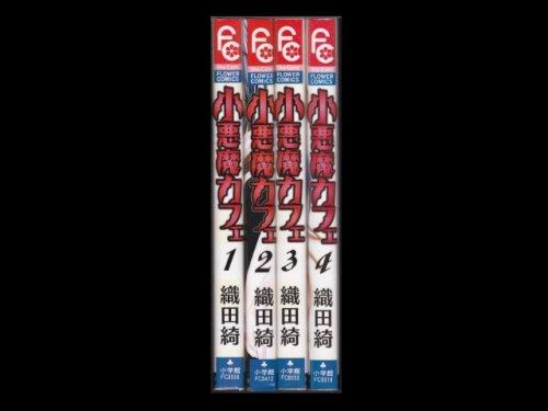 コミックセットの通販は[漫画全巻セット専門店]で!1: 小悪魔カフェ 織田綺