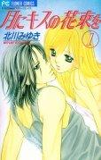 月にキスの花束を、コミック1巻です。漫画の作者は、北川みゆきです。