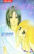 月にキスの花束を、単行本2巻です。マンガの作者は、北川みゆきです。