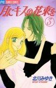 月にキスの花束を、コミック本3巻です。漫画家は、北川みゆきです。