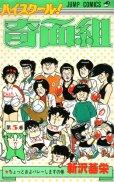 ハイスクール奇面組、コミック本3巻です。漫画家は、新沢基栄です。