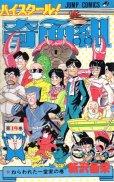 新沢基栄の、漫画、ハイスクール奇面組の表紙画像です。