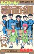 新沢基栄の、漫画、ハイスクール奇面組の最終巻です。