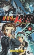 暗号名はBF(コードネームはBF)、コミック1巻です。漫画の作者は、田中保左奈です。