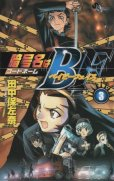 暗号名はBF(コードネームはBF)、コミック本3巻です。漫画家は、田中保左奈です。