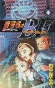 田中保左奈の、漫画、暗号名はBF(コードネームはBF)の表紙画像です。