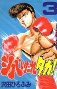 シバいたれタカ!、コミック本3巻です。漫画家は、沢田ひろふみです。