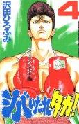 沢田ひろふみの、漫画、シバいたれタカ!の表紙画像です。