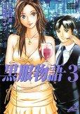 黒服物語、コミック本3巻です。漫画家は、成田マナブです。