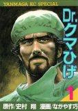 Dr.クマひげ、コミック1巻です。漫画の作者は、ながやす巧です。