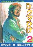 Dr.クマひげ、単行本2巻です。マンガの作者は、ながやす巧です。