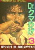Dr.クマひげ、コミック本3巻です。漫画家は、ながやす巧です。