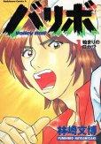 バリボ、コミック1巻です。漫画の作者は、林崎文博です。