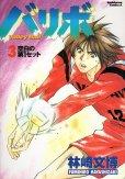 バリボ、コミック本3巻です。漫画家は、林崎文博です。
