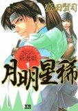 月明星稀さよなら新撰組、コミック1巻です。漫画の作者は、盛田賢司です。