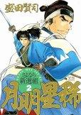 月明星稀さよなら新撰組、単行本2巻です。マンガの作者は、盛田賢司です。