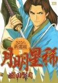 月明星稀さよなら新撰組、コミック本3巻です。漫画家は、盛田賢司です。