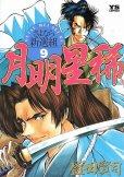 盛田賢司の、漫画、月明星稀さよなら新撰組の表紙画像です。