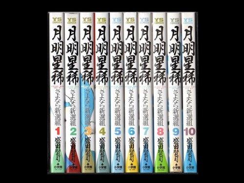 コミックセットの通販は[漫画全巻セット専門店]で!1: 月明星稀さよなら新撰組 盛田賢司