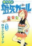 すべてに射矢ガール、コミック本3巻です。漫画家は、ロクニシコージです。