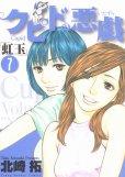 北崎拓の、漫画、クピドの悪戯「虹玉」の最終巻です。