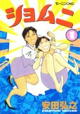 ショムニ、コミック1巻です。漫画の作者は、安田弘之です。