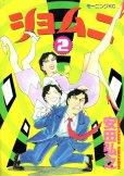 ショムニ、単行本2巻です。マンガの作者は、安田弘之です。