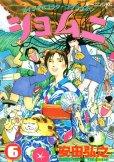 安田弘之の、漫画、ショムニの表紙画像です。