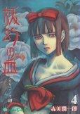 妖幻の血、マンガの作者は、赤美潤一郎です。
