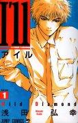 アイル(I'll)、コミック1巻です。漫画の作者は、浅田弘幸です。