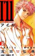 アイル(I'll)、単行本2巻です。マンガの作者は、浅田弘幸です。