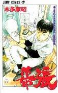 幕張、コミック1巻です。漫画の作者は、木多康昭です。