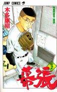 幕張、単行本2巻です。マンガの作者は、木多康昭です。
