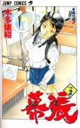 幕張、コミック本3巻です。漫画家は、木多康昭です。