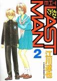 ラストマン、単行本2巻です。マンガの作者は、江川達也です。