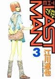 ラストマン、コミック本3巻です。漫画家は、江川達也です。