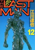 江川達也の、漫画、ラストマンの最終巻です。