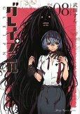 グレイプニル、漫画本の表紙画像です。漫画家は、武田すんです。