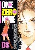 ワンゼロナイン、コミック本3巻です。漫画家は、江川達也です。