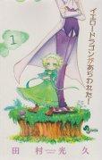 イエロードラゴンがあらわれた、マンガの作者は、田村光久です。