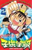 子供学級、マンガの作者は、桜井のりおです。
