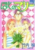 ぼくのマリー、コミック1巻です。漫画の作者は、竹内桜です。