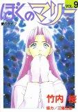 竹内桜の、漫画、ぼくのマリーの表紙画像です。