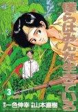 僕らはみんな生きている、コミック本3巻です。漫画家は、山本直樹です。