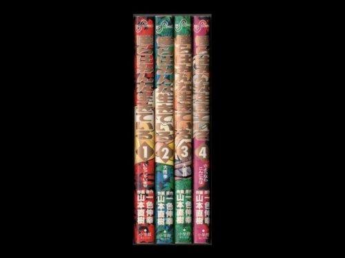 コミックセットの通販は[漫画全巻セット専門店]で!1: 僕らはみんな生きている 山本直樹