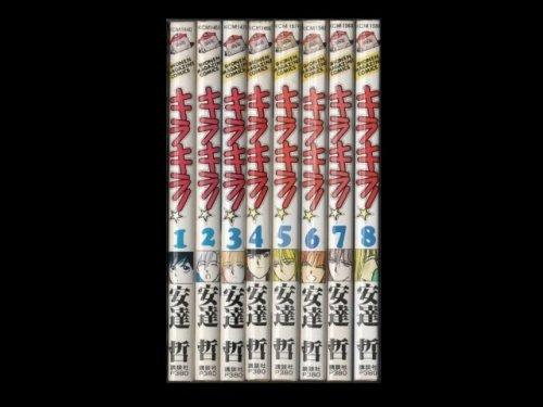 コミックセットの通販は[漫画全巻セット専門店]で!1: キラキラ 安達哲